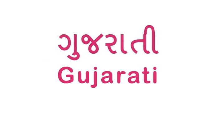 Online Gujarati Typing - Gujarati language typing UTF-8