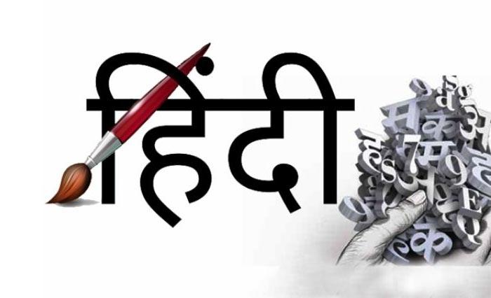 Online Hindi Typing - Hindi language typing UTF-8